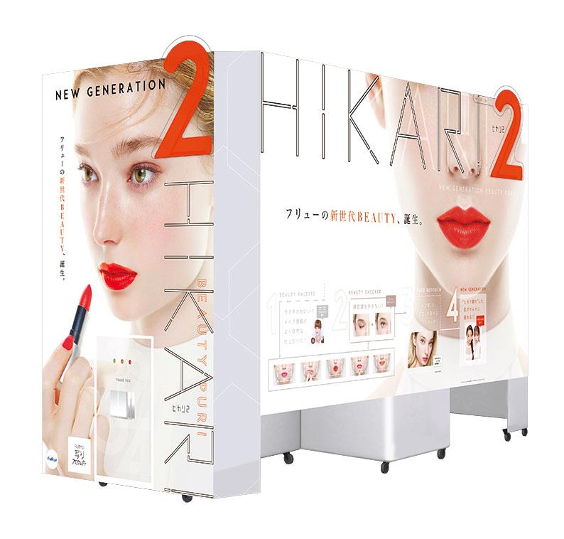 HIKARI2 筐体イメージ