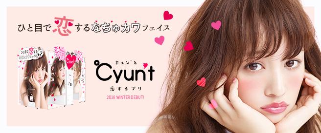 『Cyun't(キュント)』キービジュアル