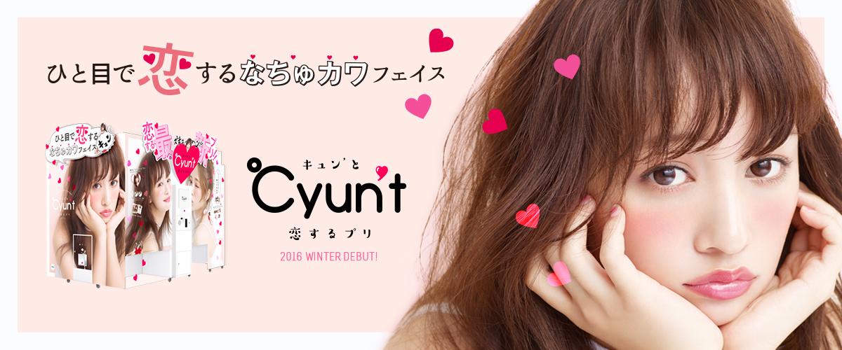 cyunt_key_big