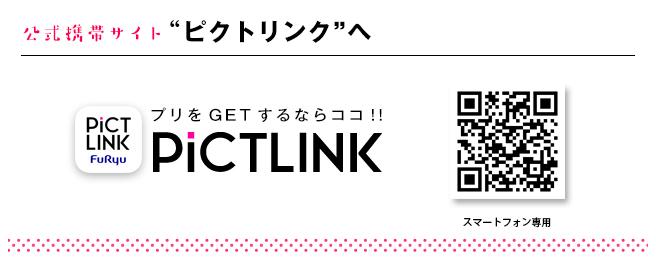 『Cyun't』モバイル