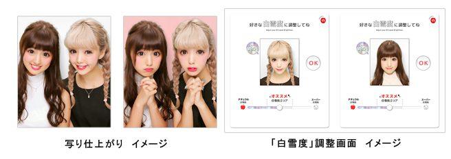 shirayuki3_image1