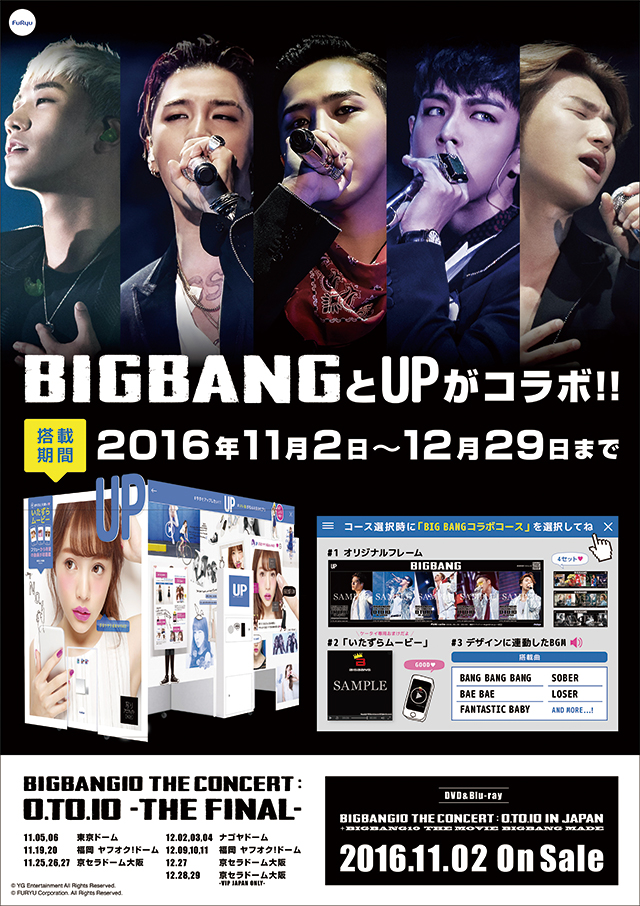 BIGBANG ポスター