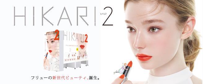 『HIKARI2(ヒカリ2)』キービジュアル