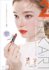 『HIKARI2』メインポスター(A1)サムネイル
