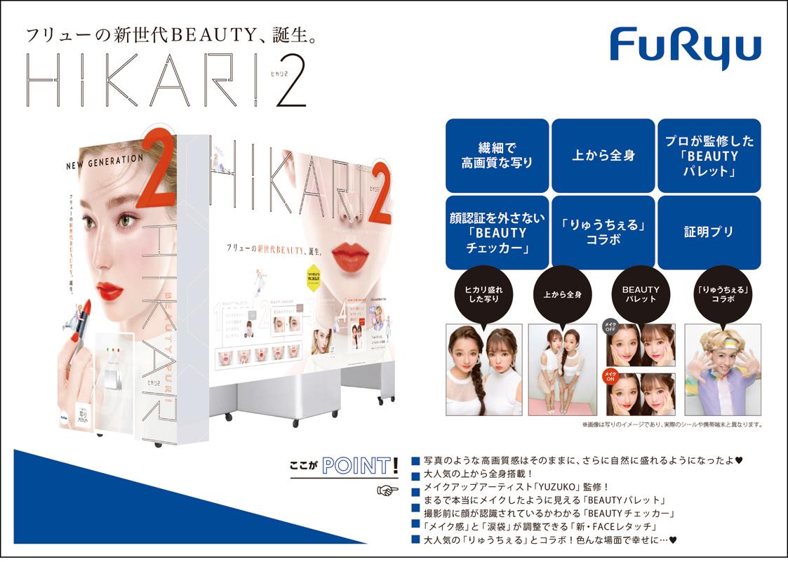 『HIKARI2』プリガイド(A4サイズ)サムネイル