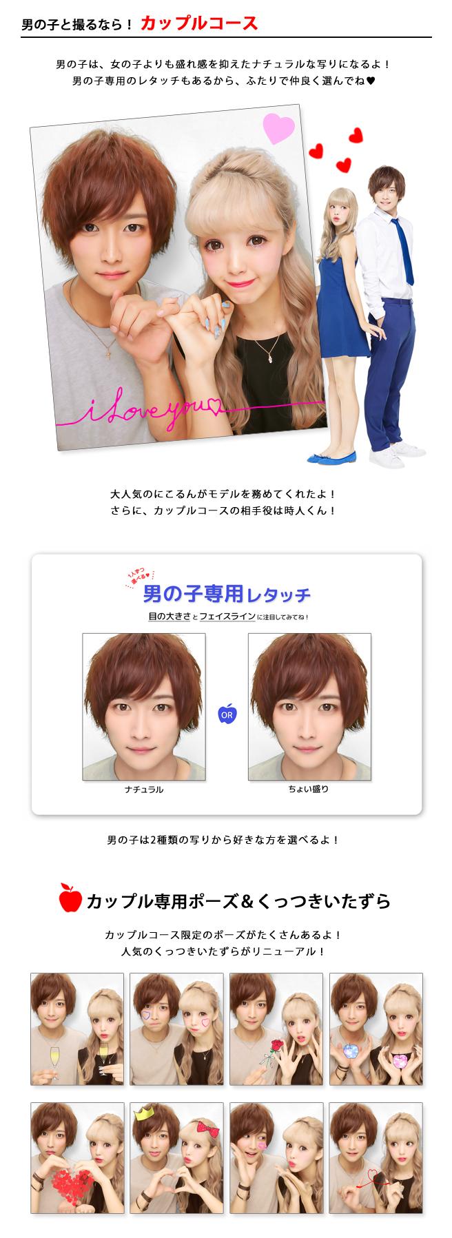 男の子と撮るなら、カップルコース 男の子専用のレタッチあり モデルは藤田ニコル 時人 カップル専用ポーズ 人気のくっつきいたずら