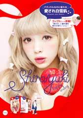 Shirayuki happy endingポスターメイン(A1)