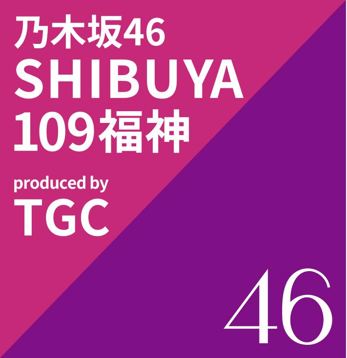 『乃木坂46 SHIBUYA109福神 produced by TGC』ロゴ