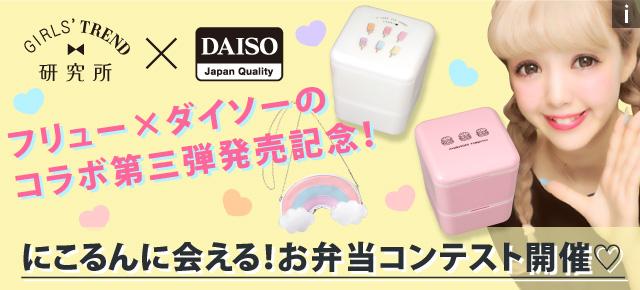 「#にこるんお弁当コンテスト」バナーイメージ