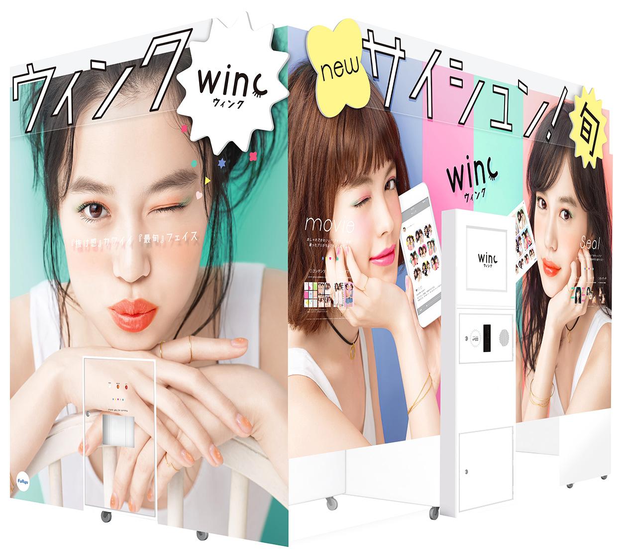 『winc』本体外観イメージ
