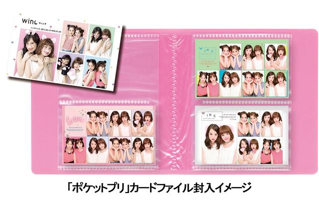 「ポケットプリ」 カードファイル封入イメージ