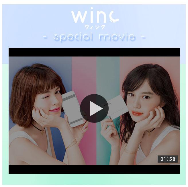winc_紹介動画
