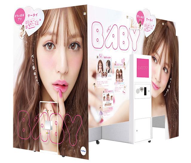 『BABY』本体外観イメージ