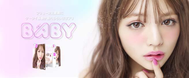 『BABY(ベビー)』キービジュアル