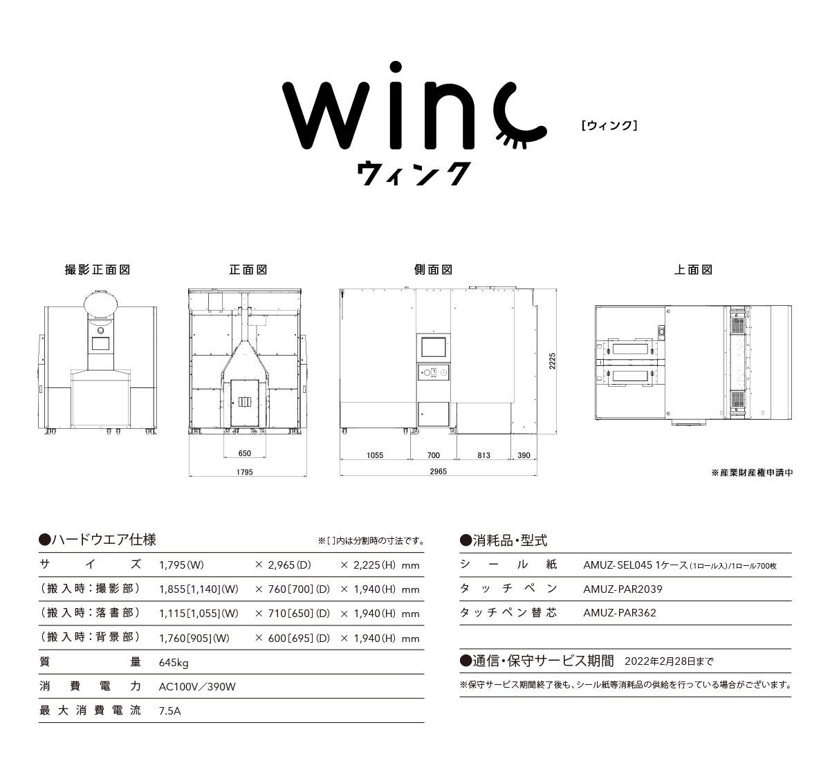 『winc』仕様