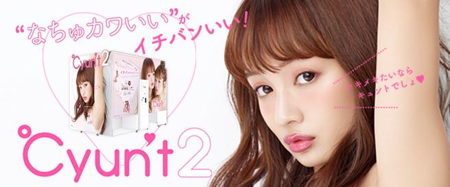 『Cyun't(キュント)2』キービジュアル