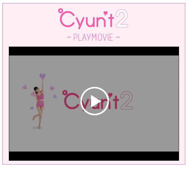 『Cyun't2』モバイル