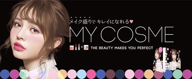 『MY COSME(HIKARI3)』キービジュアル