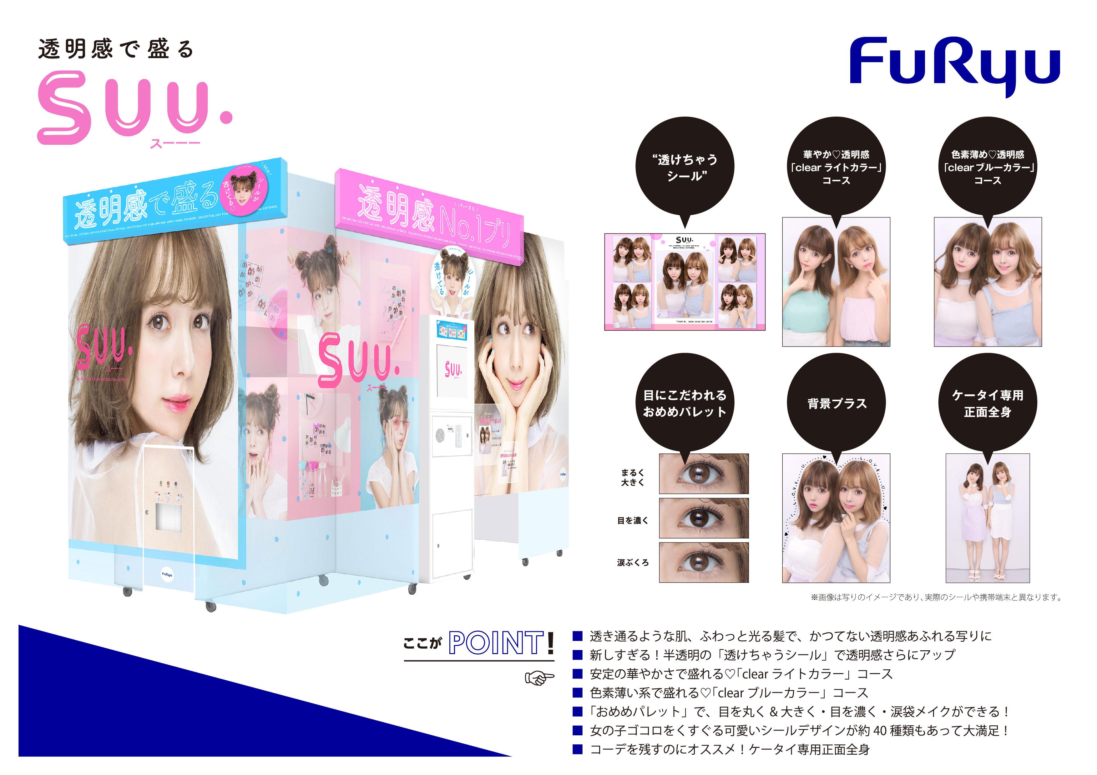 『SUU.』プリガイド(A4サイズ)サムネイル