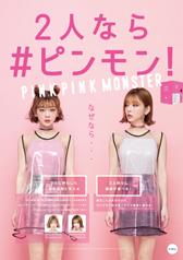 PINKPINKMONSTERサブポスター3(A1サイズ)サムネイル