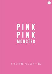 PINKPINKMONSTERサブポスター4(A1サイズ)サムネイル