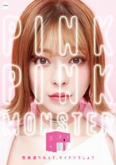 PINKPINKMONSTERメインポスター(A1サイズ)サムネイル