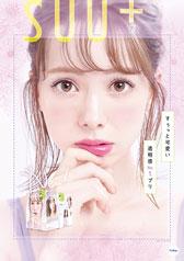 SUU+(スーー+)メインポスター(A1サイズ)サムネイル