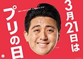 プリその他POP01(A1)