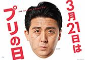 プリその他POP02(A1)