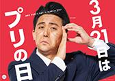 プリその他POP03(A1)