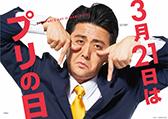 プリその他POP04(A1)