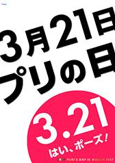 プリの日ポスター07(A1)サムネイル